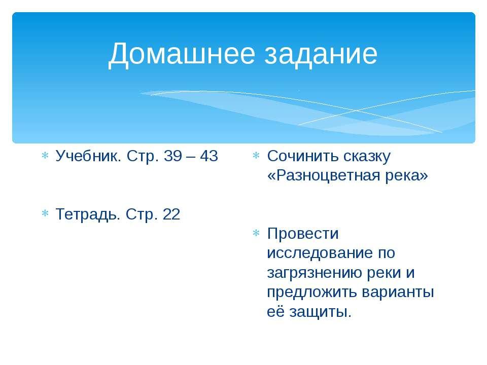 Домашнее задание Учебник. Стр. 39 – 43 Тетрадь. Стр. 22 Сочинить сказку «Разн...