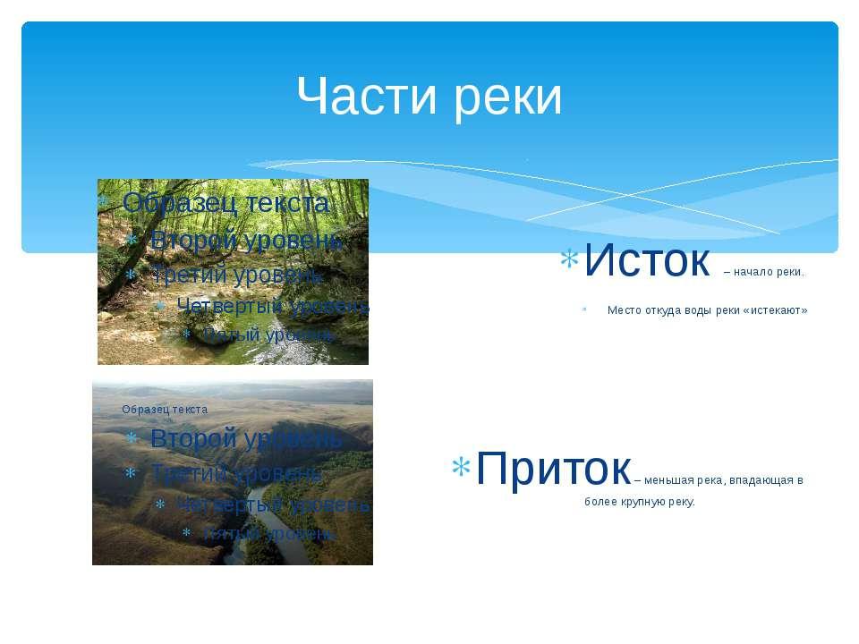 Части реки Исток – начало реки. Место откуда воды реки «истекают» Приток – ме...