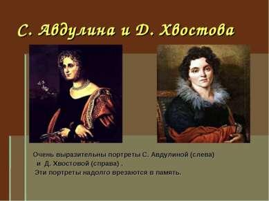 С. Авдулина и Д. Хвостова Очень выразительны портреты С. Авдулиной (слева) и ...
