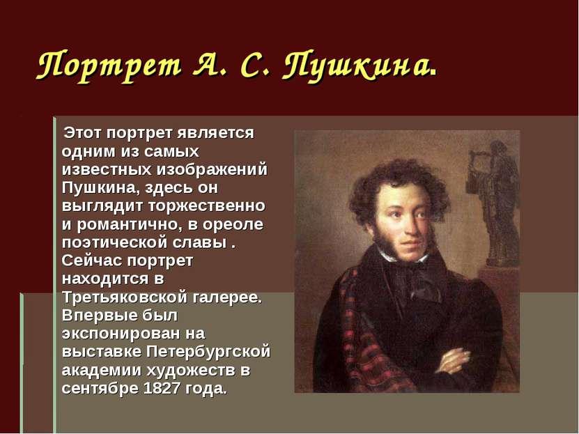 Портрет А. С. Пушкина. Этот портрет является одним из самых известных изображ...