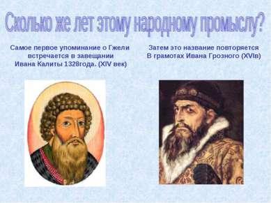 Самое первое упоминание о Гжели встречается в завещании Ивана Калиты 1328года...