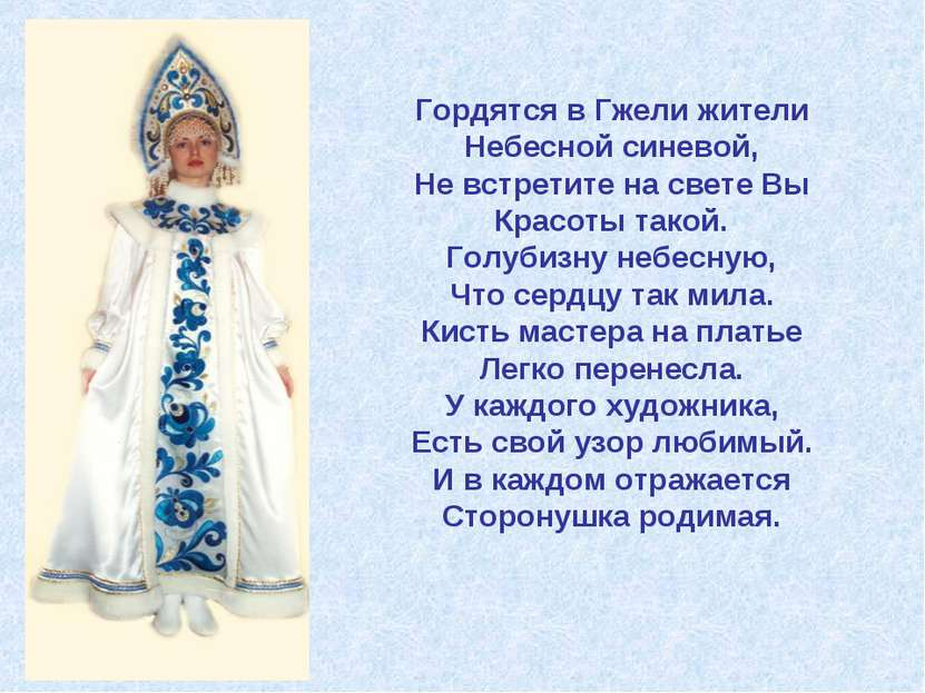Гордятся в Гжели жители Небесной синевой, Не встретите на свете Вы Красоты та...