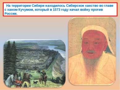 На территории Сибири находилось Сибирское ханство во главе с ханом Кучумом, к...