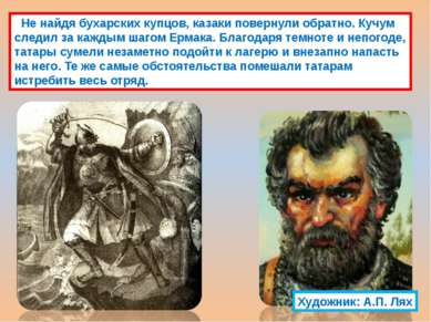 Не найдя бухарских купцов, казаки повернули обратно. Кучум следил за каждым ш...