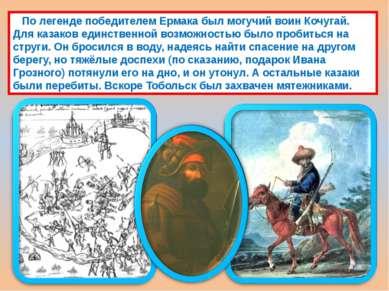 По легенде победителем Ермака был могучий воин Кочугай. Для казаков единствен...