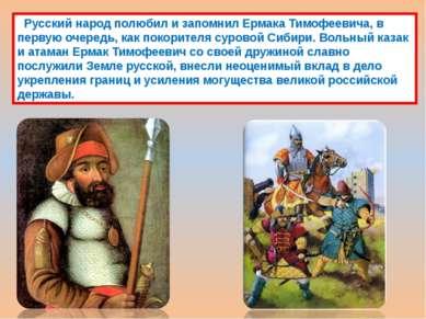 Русский народ полюбил и запомнил Ермака Тимофеевича, в первую очередь, как по...