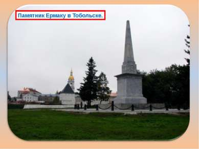 Памятник Ермаку в Тобольске.