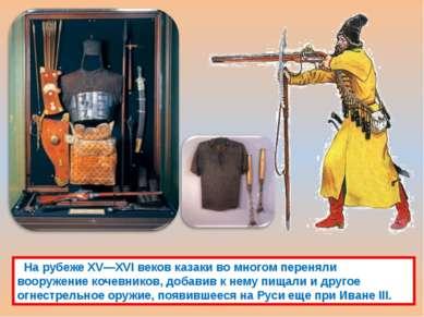 На рубеже XV—XVI веков казаки во многом переняли вооружение кочевников, добав...