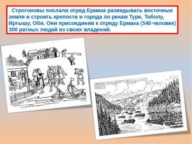 Строгоновы послали отряд Ермака разведывать восточные земли и строить крепост...