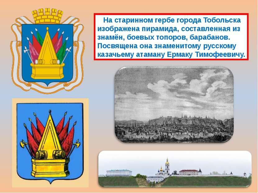 На старинном гербе города Тобольска изображена пирамида, составленная из знам...