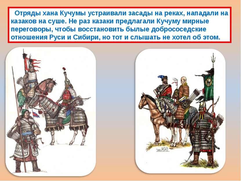 Отряды хана Кучумы устраивали засады на реках, нападали на казаков на суше. Н...