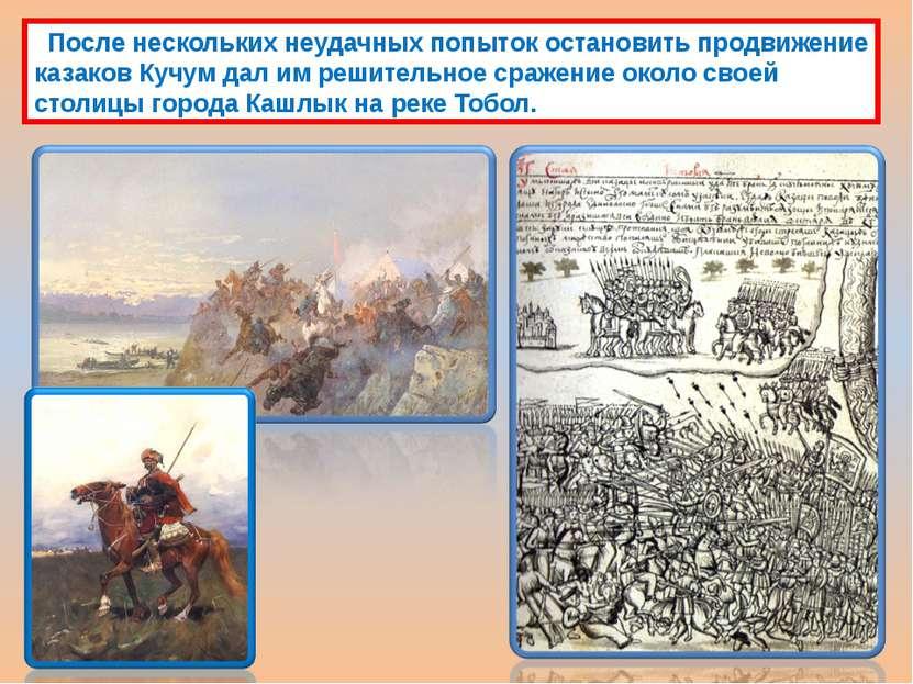 После нескольких неудачных попыток остановить продвижение казаков Кучум дал и...