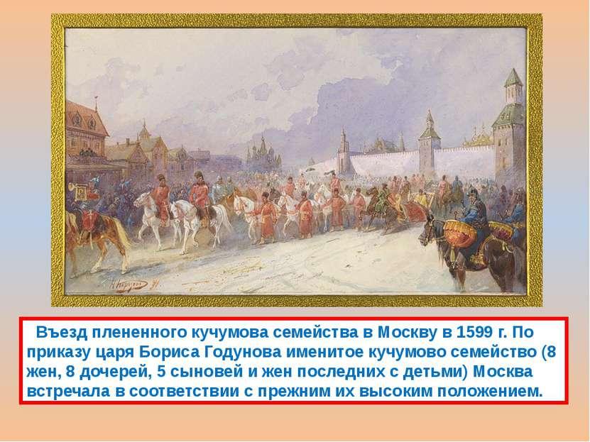 Въезд плененного кучумова семейства в Москву в 1599 г. По приказу царя Бориса...