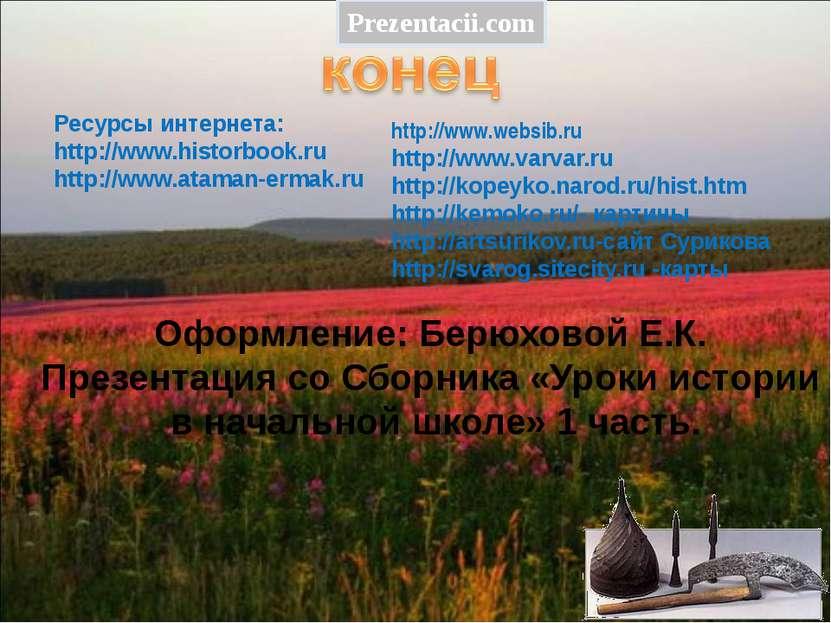 Ресурсы интернета: http://www.historbook.ru http://www.ataman-ermak.ru http:/...