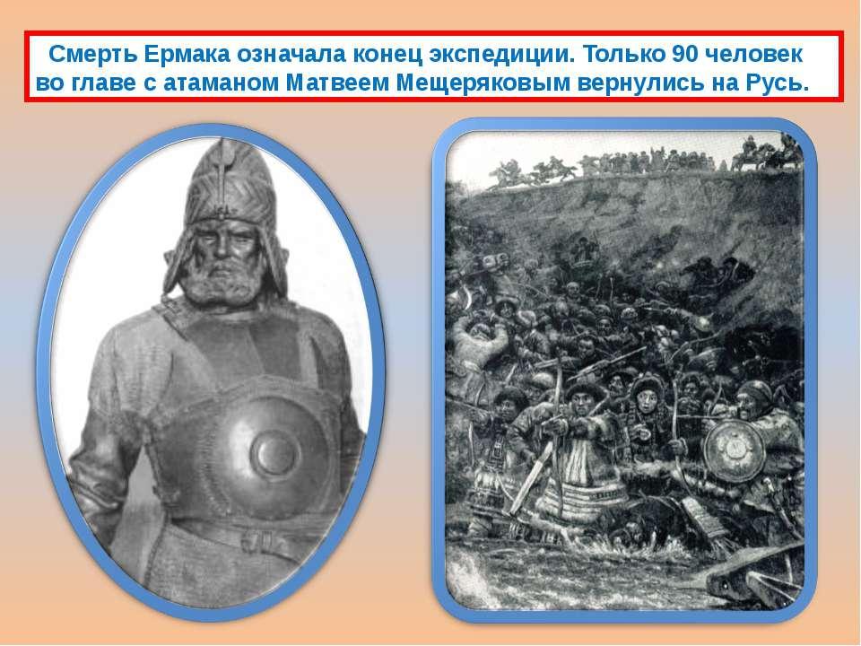 Смерть Ермака означала конец экспедиции. Только 90 человек во главе с атамано...