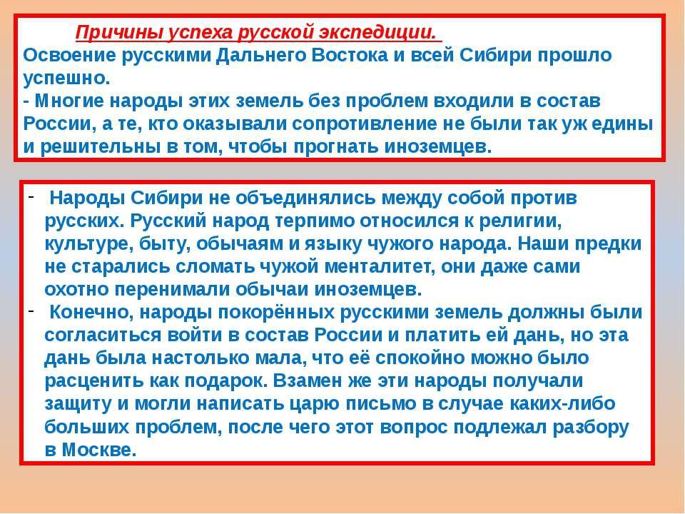 Причины успеха русской экспедиции. Освоение русскими Дальнего Востока и всей ...