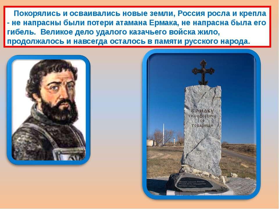 Покорялись и осваивались новые земли, Россия росла и крепла - не напрасны был...