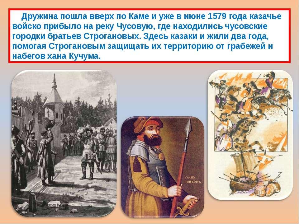 Дружина пошла вверх по Каме и уже в июне 1579 года казачье войско прибыло на ...