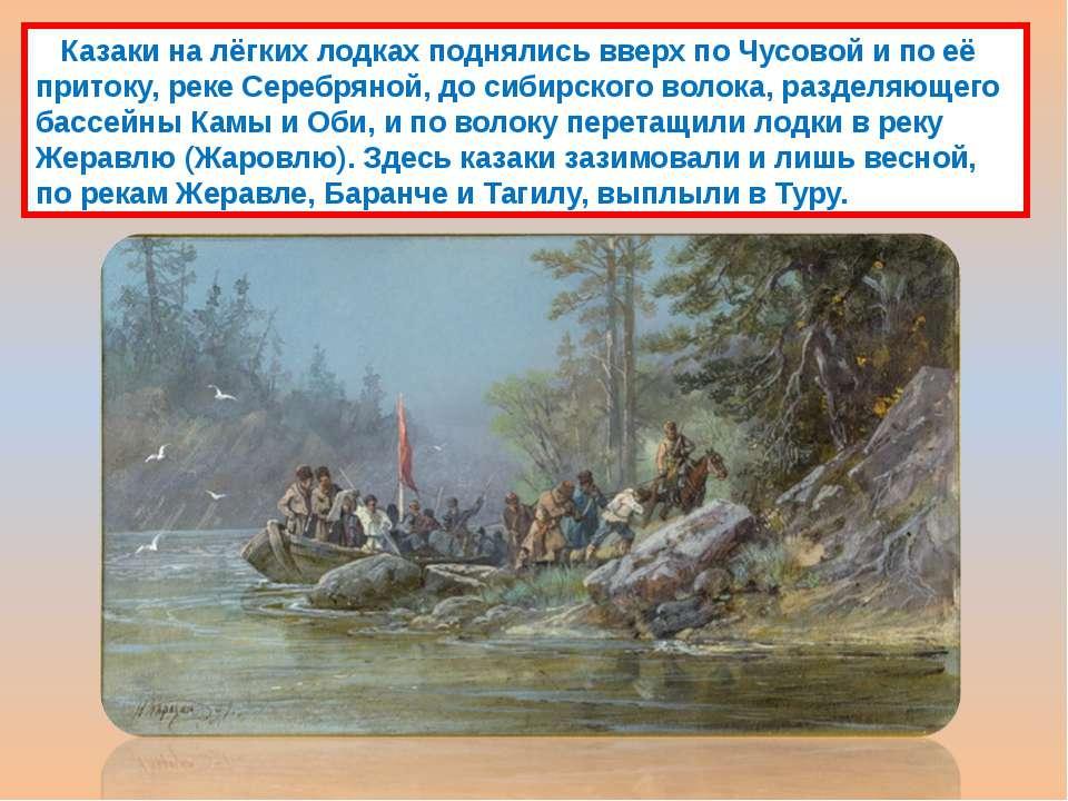 Казаки на лёгких лодках поднялись вверх по Чусовой и по её притоку, реке Сере...