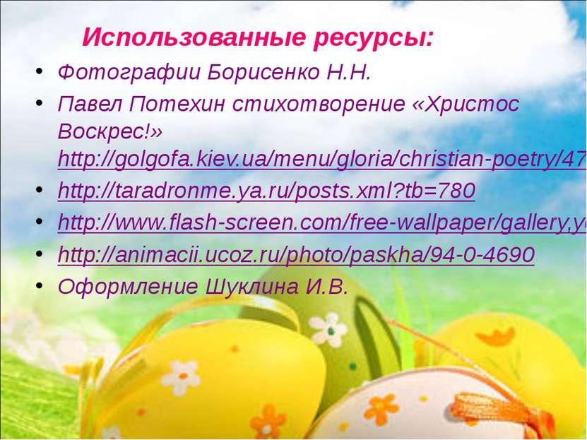 Использованные ресурсы: Фотографии Борисенко Н.Н. Павел Потехин стихотворение...