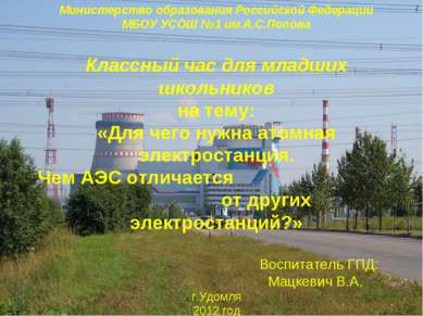 Министерство образования Российской Федерации МБОУ УСОШ №1 им.А.С.Попова Клас...