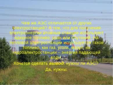 Чем же АЭС отличается от других электростанций? А тем, что для получения элек...