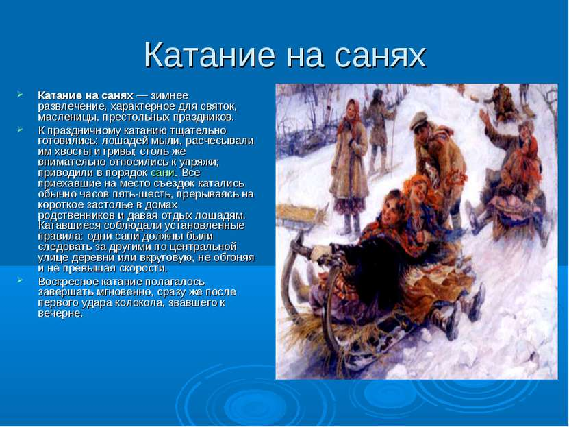 Катание на санях Катание на санях — зимнее развлечение, характерное для свято...
