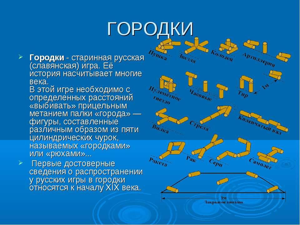 ГОРОДКИ Городки - старинная русская (славянская) игра. Её история насчитывает...