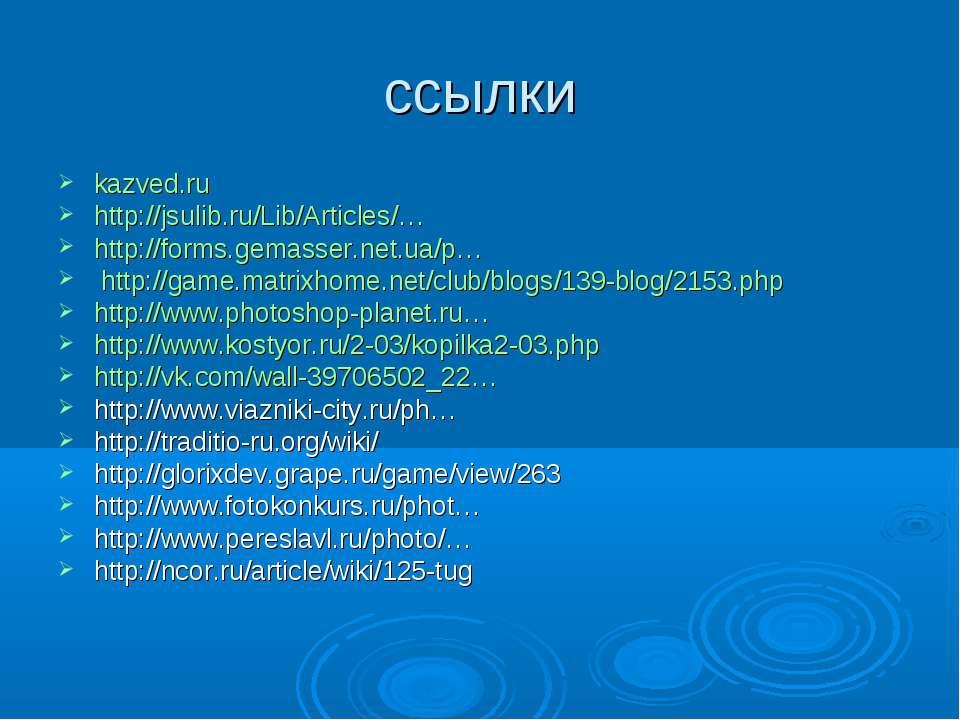 ссылки kazved.ru http://jsulib.ru/Lib/Articles/… http://forms.gemasser.net.ua...