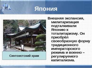 Япония Внешняя экспансия, милитаризация подталкивали Японию к тоталитаризму. ...