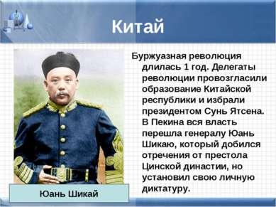 Китай Буржуазная революция длилась 1 год. Делегаты революции провозгласили об...