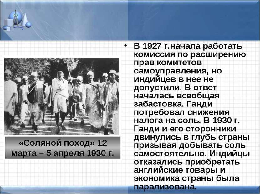 В 1927 г.начала работать комиссия по расширению прав комитетов самоуправления...