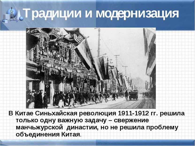 Традиции и модернизация В Китае Синьхайская революция 1911-1912 гг. решила то...