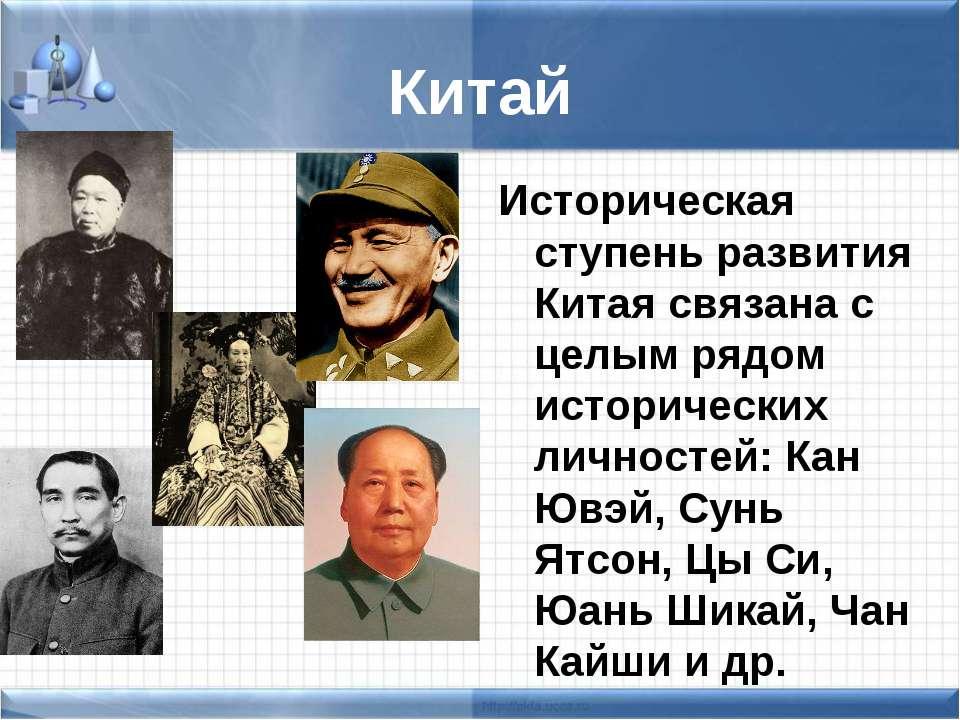 Китай Историческая ступень развития Китая связана с целым рядом исторических ...