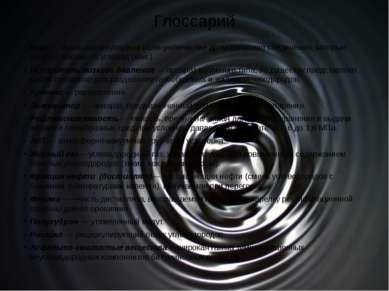 Глоссарий Кокс — высокомолекулярные полициклические ароматические соединения,...