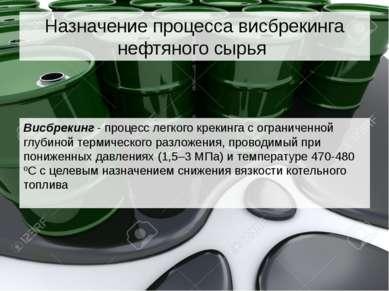 Назначение процесса висбрекинга нефтяного сырья Висбрекинг - процесс легкого ...