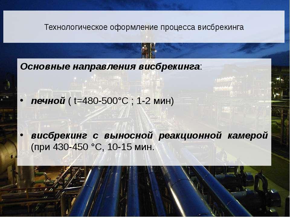 Технологическое оформление процесса висбрекинга Основные направления висбреки...