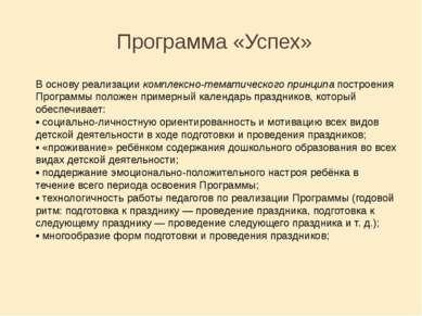 В основу реализации комплексно-тематического принципа построения Программы по...