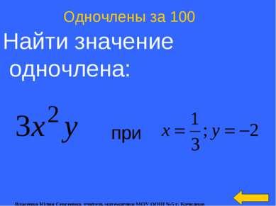 Найти значение одночлена: Одночлены за 100 при Власенко Юлия Сергеевна, учите...