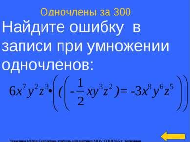 Одночлены за 300 Найдите ошибку в записи при умножении одночленов: Власенко Ю...