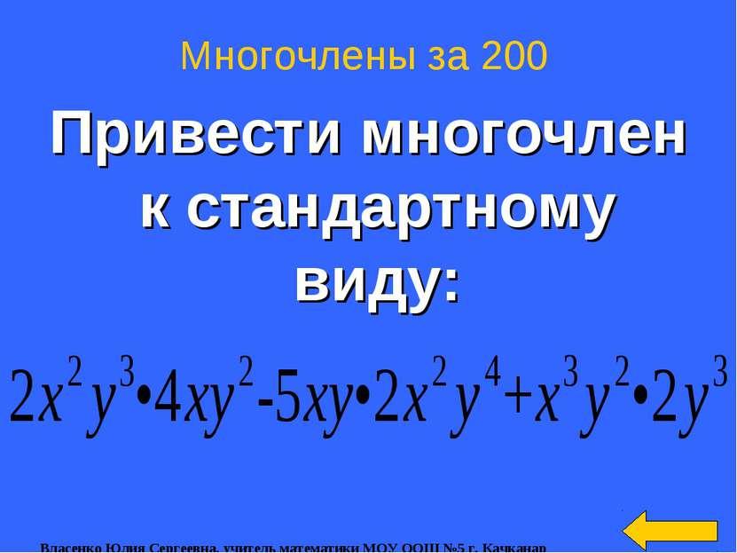 Привести многочлен к стандартному виду: Многочлены за 200 Власенко Юлия Серге...