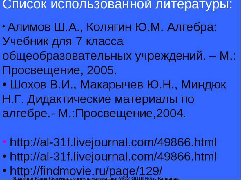 Список использованной литературы: Алимов Ш.А., Колягин Ю.М. Алгебра: Учебник ...
