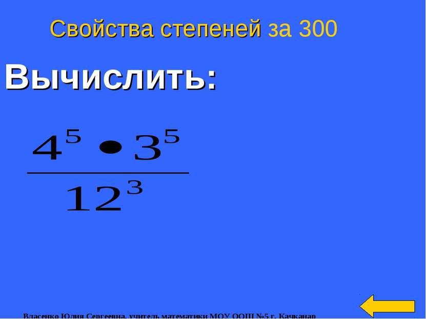 Вычислить: Свойства степеней за 300 Власенко Юлия Сергеевна, учитель математи...