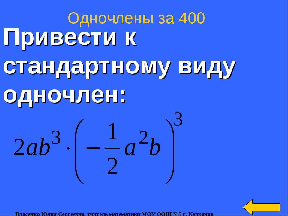 Привести к стандартному виду одночлен: Одночлены за 400 Власенко Юлия Сергеев...