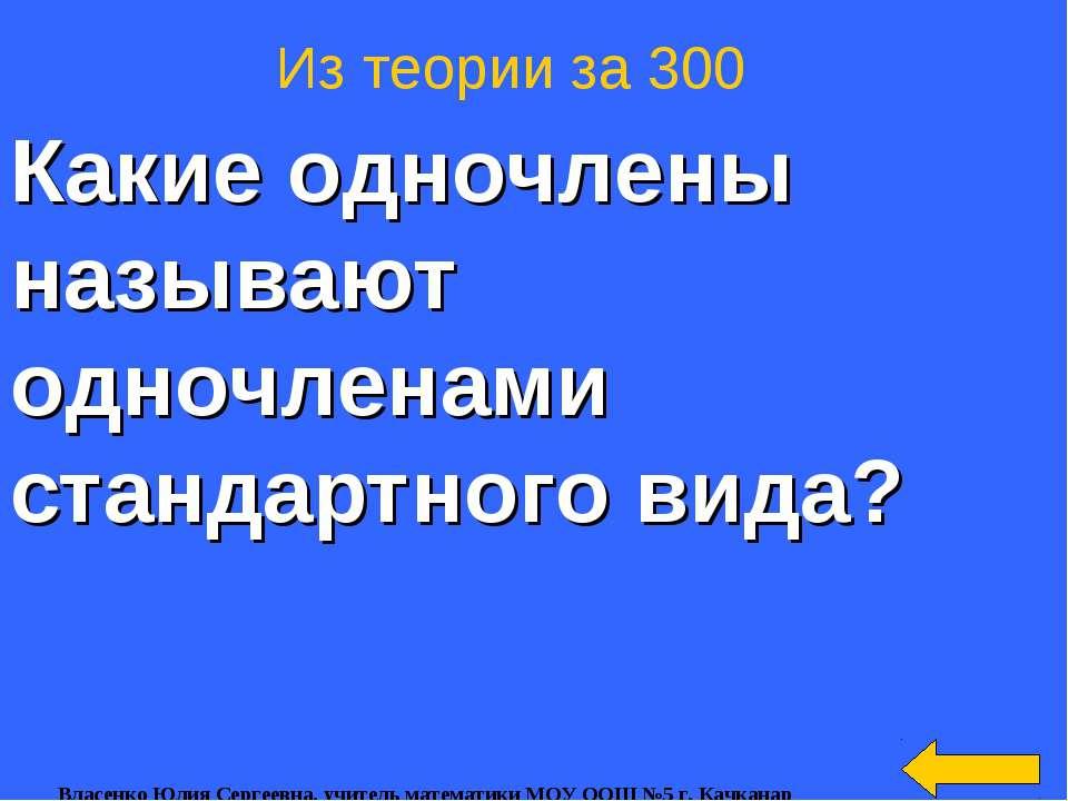 Какие одночлены называют одночленами стандартного вида? Из теории за 300 Влас...