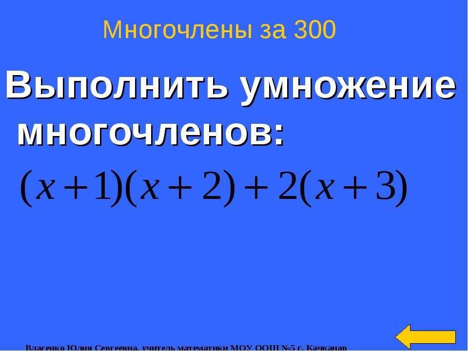 Выполнить умножение многочленов: Многочлены за 300 Власенко Юлия Сергеевна, у...