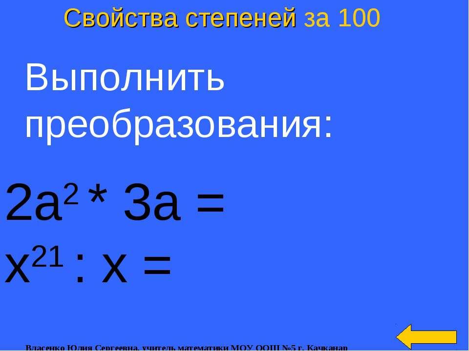 2а2 * 3а = х21 : х = Свойства степеней за 100 Выполнить преобразования: Власе...