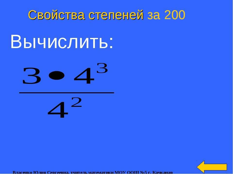 Свойства степеней за 200 Вычислить: Власенко Юлия Сергеевна, учитель математи...