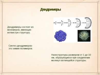 Дендримеры Дендримеры состоят из мономеров, имеющих ветвистую структуру. Синт...