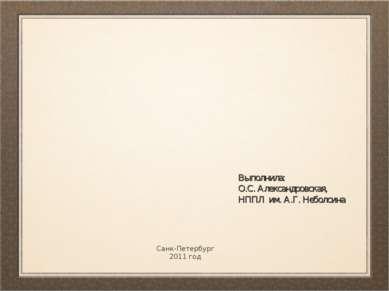 Выполнила: О.С. Александровская, НППЛ им. А.Г. Неболсина Санк-Петербург 2011 год